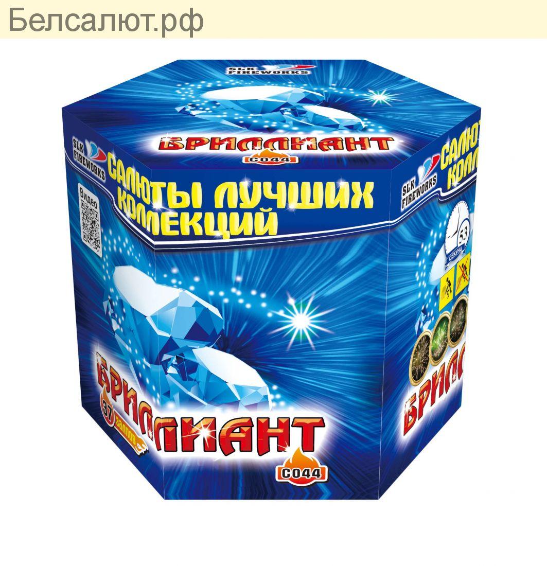 С 044 БРИЛЛИАНТ