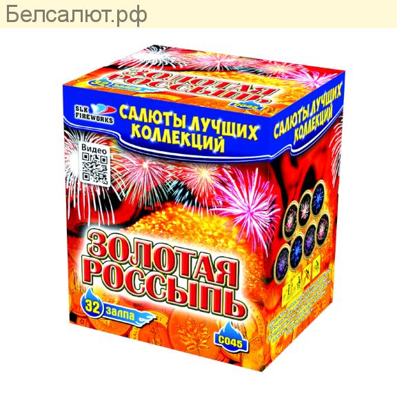 C 045  ЗОЛОТАЯ РОССЫПЬ