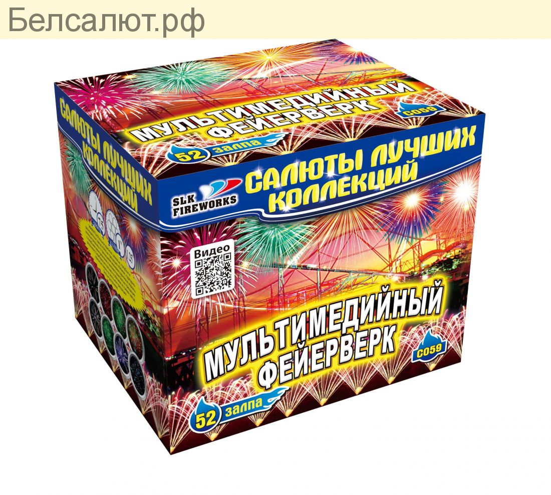 С 059   МУЛЬТИМЕДИЙНЫЙ ФЕЙЕРВЕРК