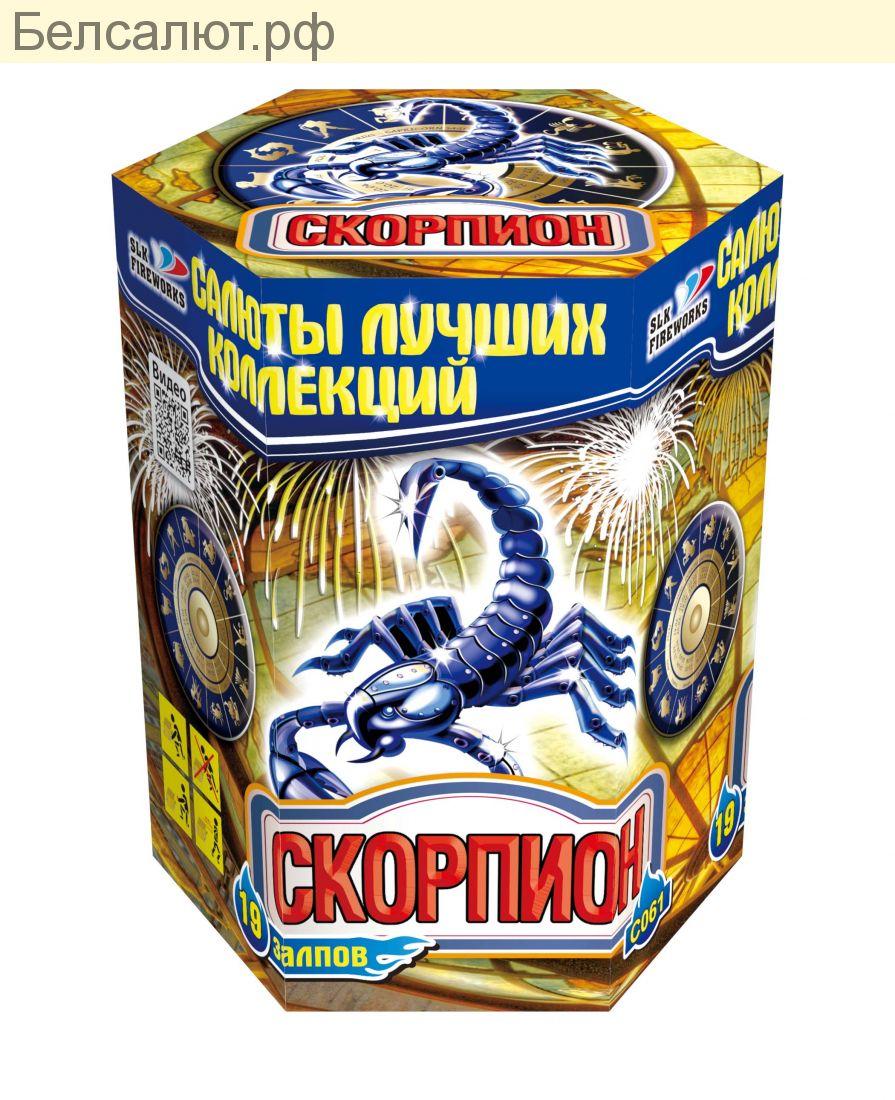 С 061 СКОРПИОН