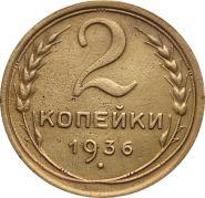 2 КОПЕЙКИ СССР 1936 год