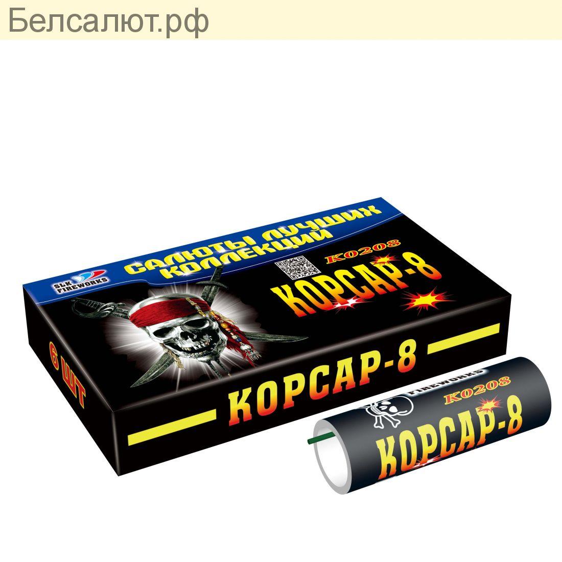 К 0208 КОРСАР-8