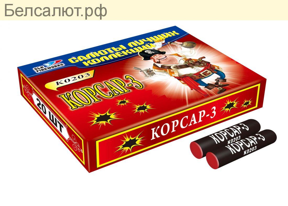 К 0203 КОРСАР-3