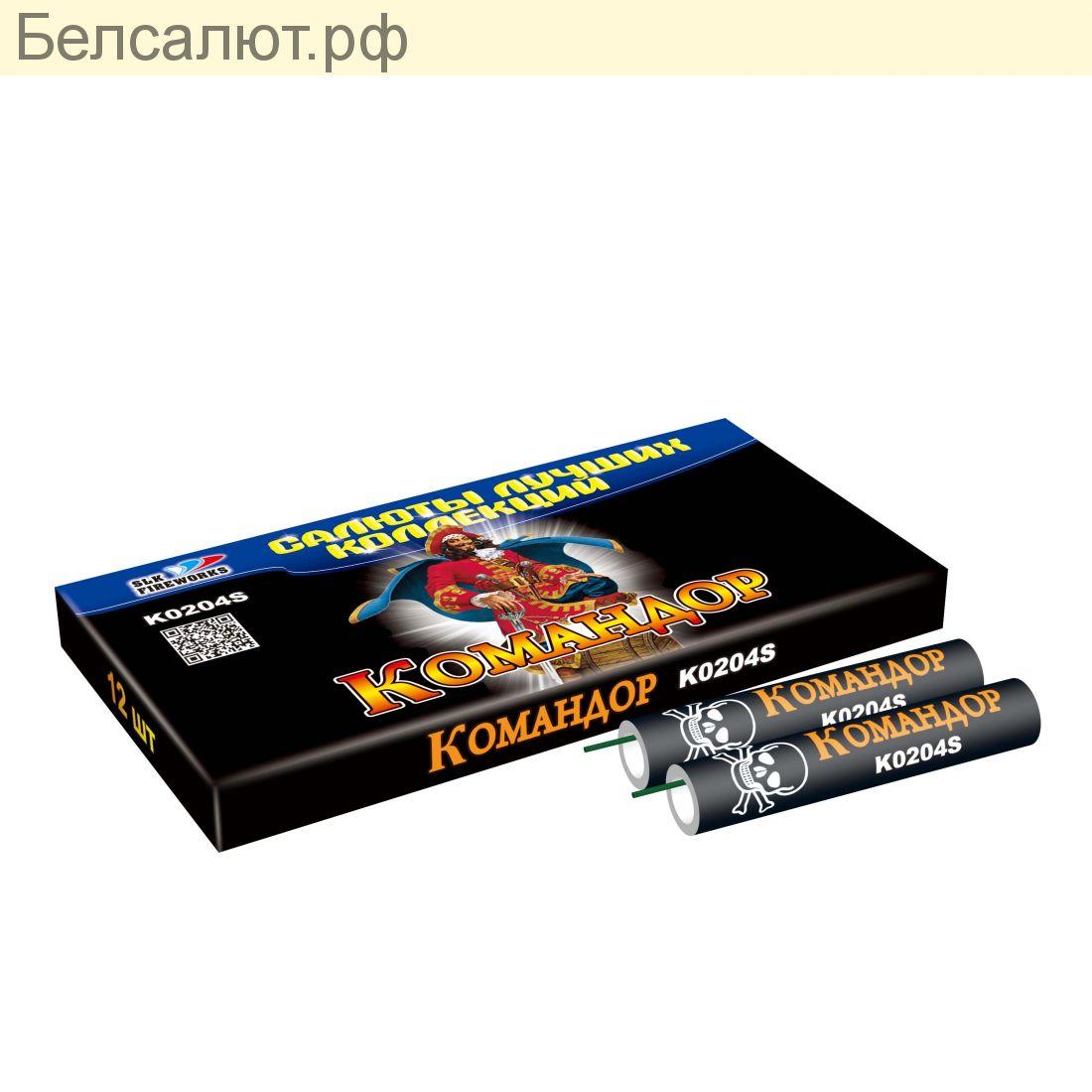 К 0204 S КОМАНДОР
