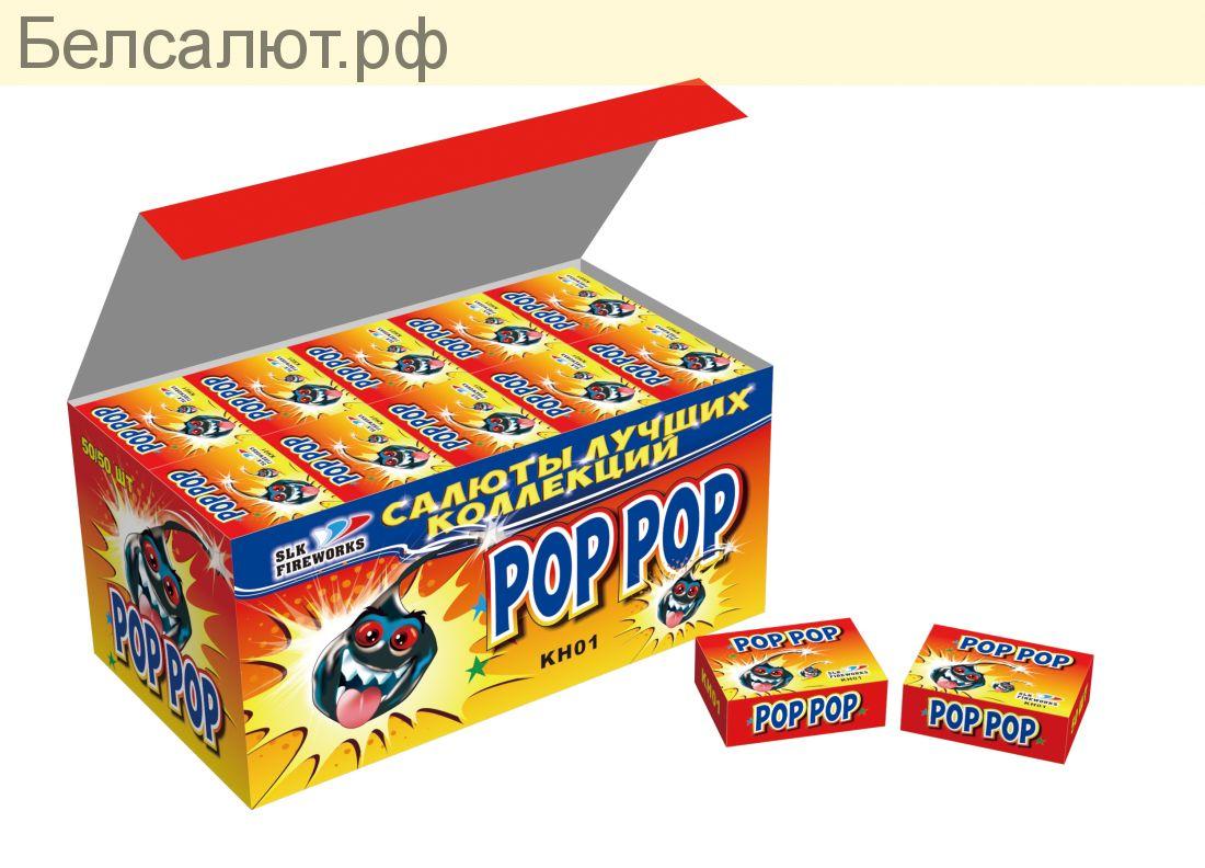 КН 01 РОР РОР POP POP