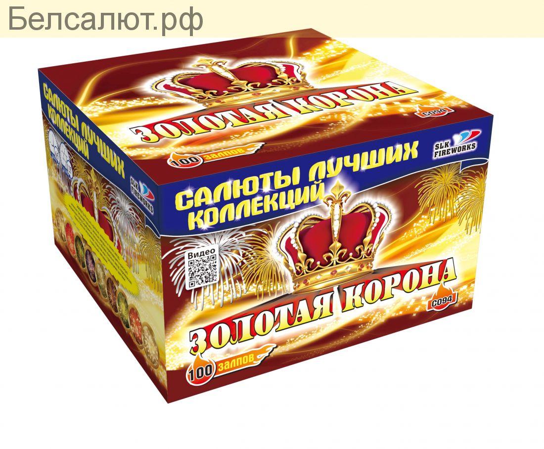 С 094  ЗОЛОТАЯ КОРОНА