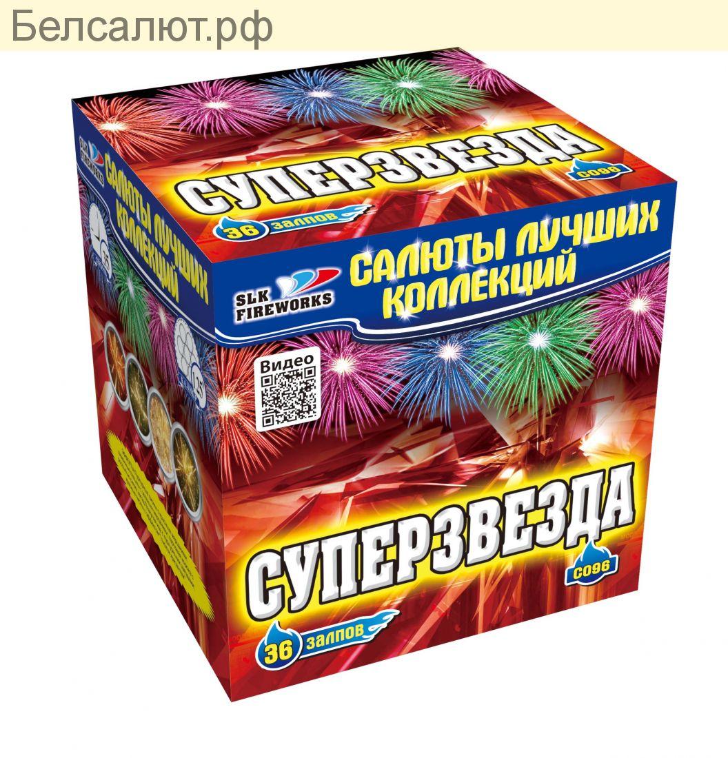 С 096  СУПЕРЗВЕЗДА