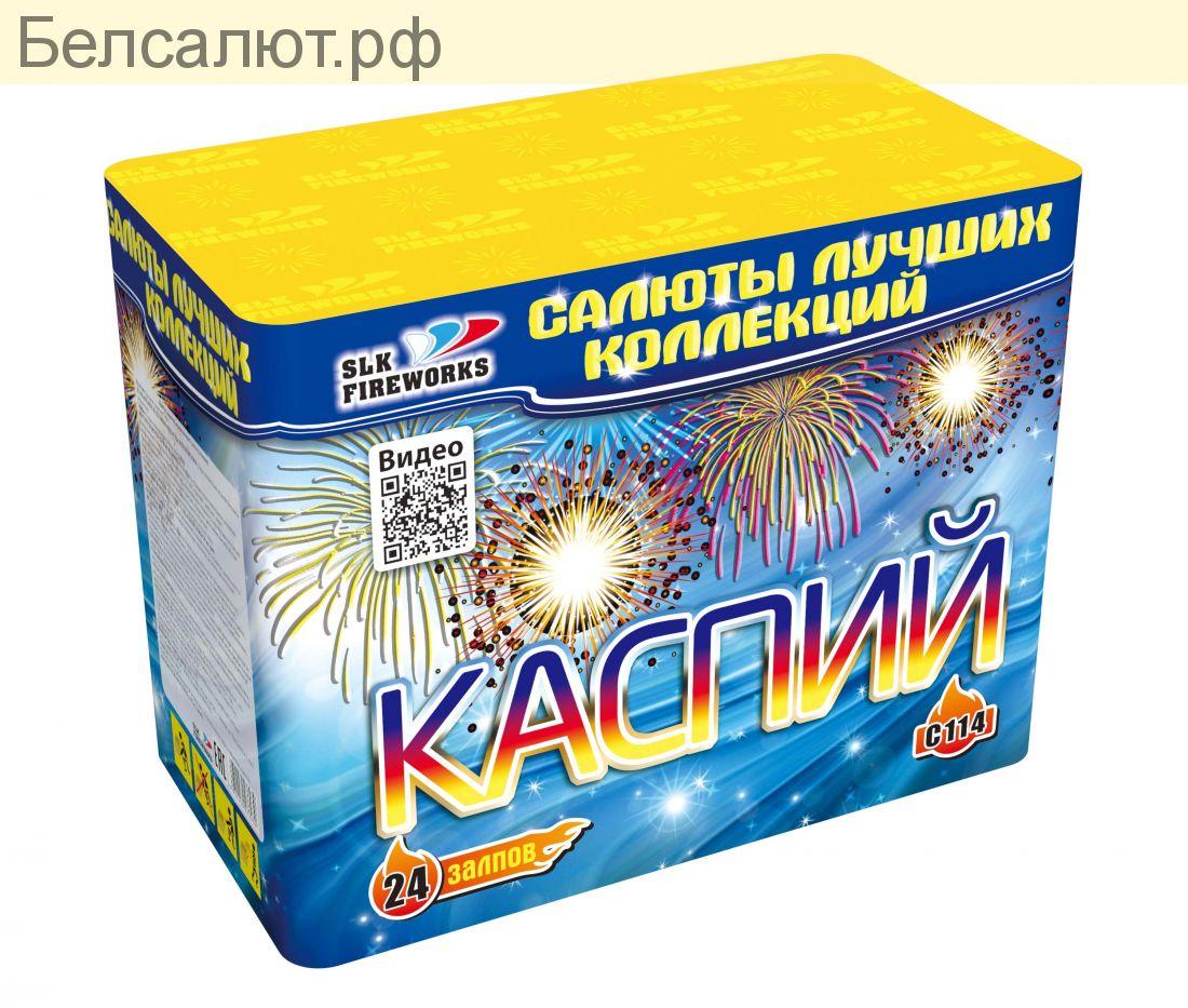 С 114  КАСПИЙ