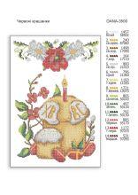 DANA-3500 Dana. Красные Крашенки (набор 1175 рублей)