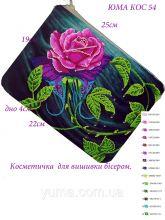 ЮМА-КОС-54. Косметичка (набор 1200 рублей)