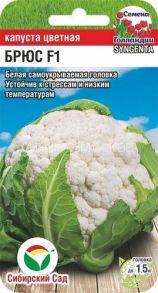 Капуста цветная Брюс F1 (Сибирский Сад)