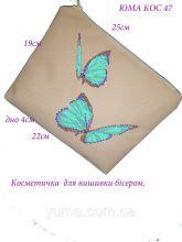 ЮМА-КОС-47. Косметичка (набор 725 рублей)