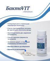 Пробиотики Бакто Vit с бетаином,60 таблеток