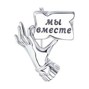 Брошь из серебра с эмалью 94040217 SOKOLOV