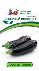 БАКЛАЖАН СЕВЕРНЫЙ ИНДИГО F1  10ШТ (ПАРТНЕР)