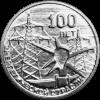 100 лет энергетической отрасли  3 рубля Приднестровье 2020