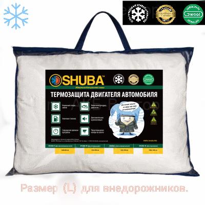 Автоодеяло SHUBA  (L) 160x90см (Термозащита двигателя)
