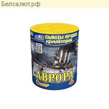 CL 010 АВРОРА