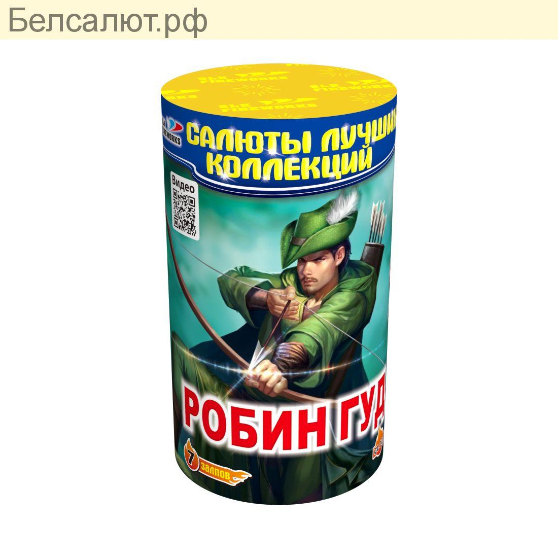 CL 001 РОБИН ГУД
