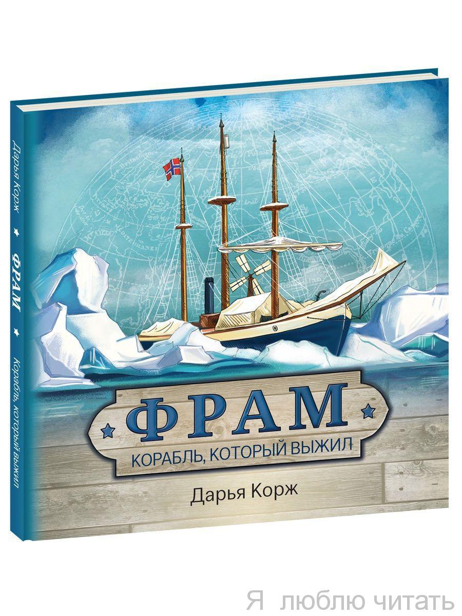 Фрам: Корабль, который выжил
