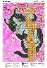 ЮМА-5296. Котёнок. А5 (набор 375 рублей)