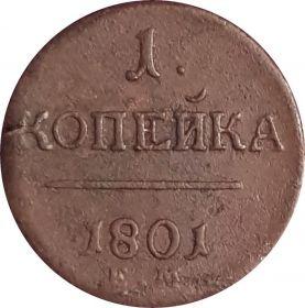 1 КОПЕЙКА 1801 год - ПАВЕЛ 1