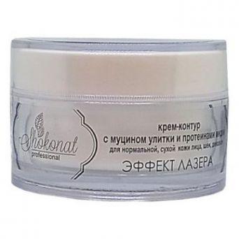 Крем-контур с муцином улитки и протеинами мидий для нормальной, сухой кожи лица, шеи, декольте (ЭФФЕКТ ЛАЗЕРА)