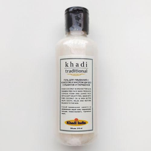 Гель для умывания с Кокосом и маслом Ши без сульфатов и парабенов | Coconut & Shea butter sls & paraben free | 210 мл | Khadi