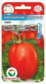 Томат Новосибирский засолочный (Сибирский Сад)