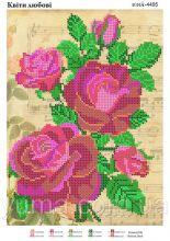 ЮМА-4495. Цветы Любви. А4 (набор 725 рублей)