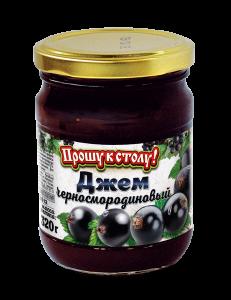 Джем ПРОШУ К СТОЛУ 320г ГОСТ Черная смородина с/б