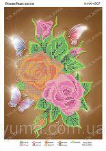 ЮМА-4507. Волшебные Цветы. А4 (набор 550 рублей)