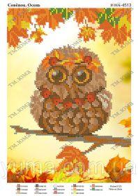 ЮМА ЮМА-4513 Совёнок Осень схема для вышивки бисером купить оптом в магазине Золотая Игла - вышивка бисером
