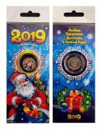 НИЗКАЯ ЦЕНА!!! 1 рубль НОВЫЙ ГОД 2019, цветная эмаль №10