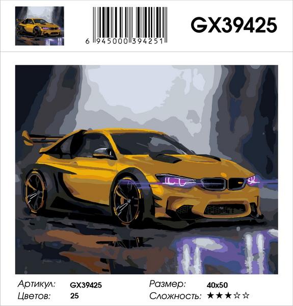 Картина по номерам на холсте GX39425