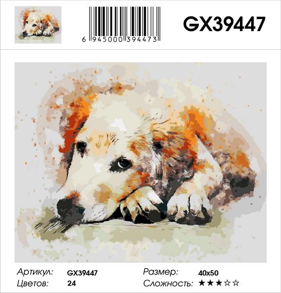 Картина по номерам на подрамнике GX39447