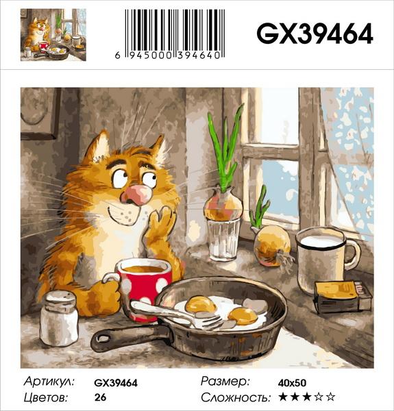 Картина по номерам на холсте GX39464