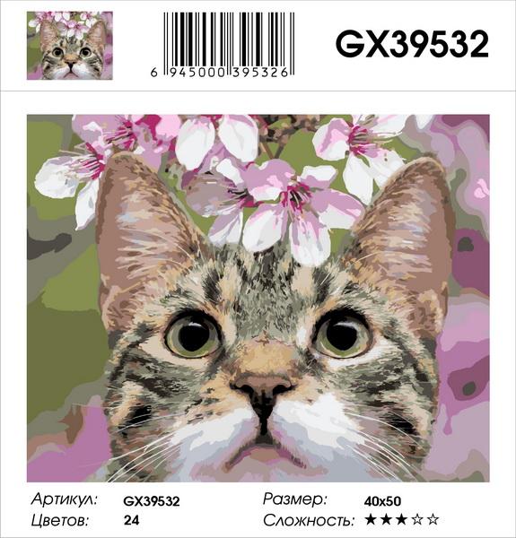Картина по номерам на подрамнике GX39532
