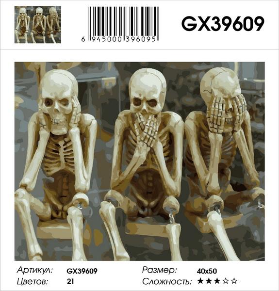 Картина по номерам на холсте GX39609