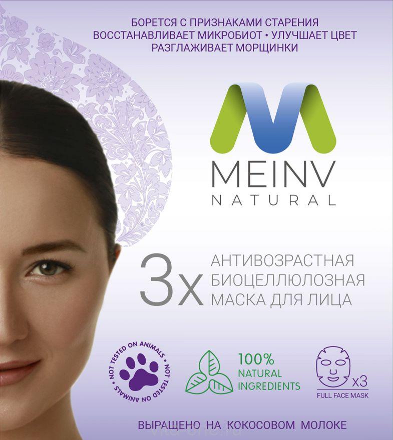 Антивозрастная биоцеллюлозная маска для лица MEINV NATURAL набор из 3 штук