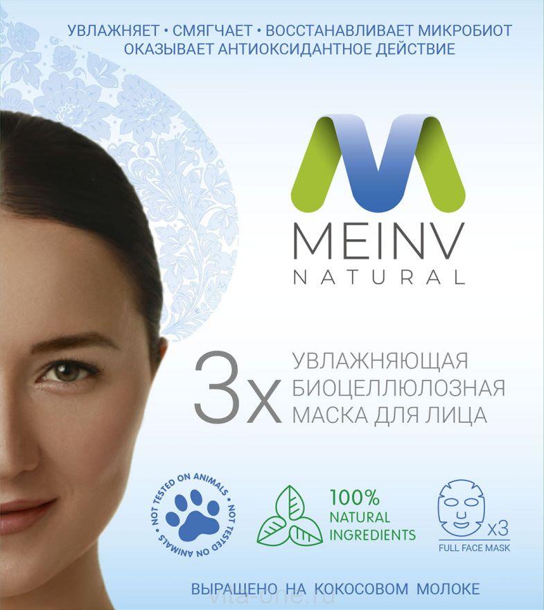 Увлажняющая биоцеллюлозная маска для лица MEINV NATURAL набор из 3 штук