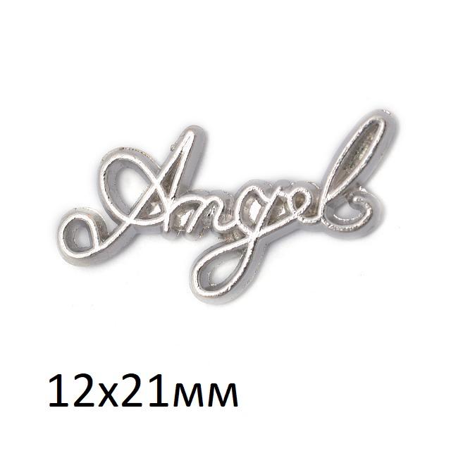 "Подвеска (кулон/ шарм) ""Бирка Angel"" из металла без покрытия (0211109-2)"