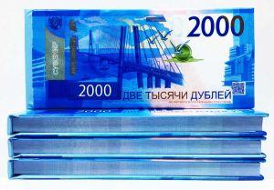 Отрывной блокнот 2000 рублей
