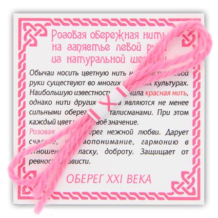 Розовая обережная нить, шерсть