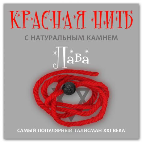 Красная нить с натуральным камнем Лава