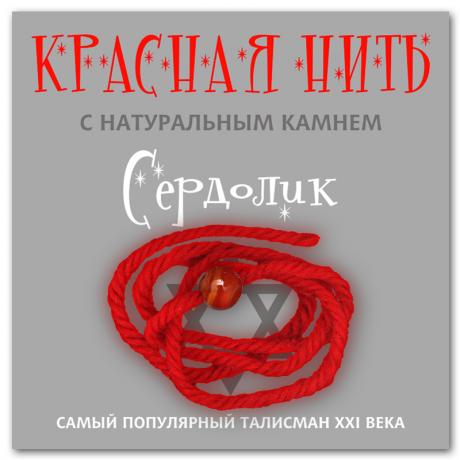 Красная нить с натуральным камнем Сердолик