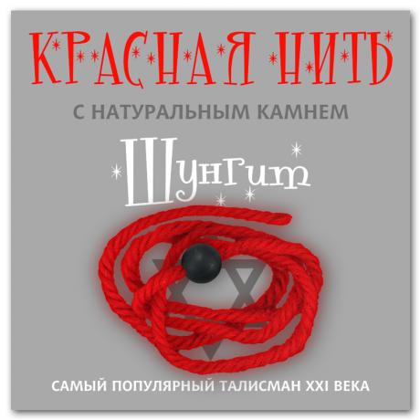 Красная нить с натуральным камнем Шунгит