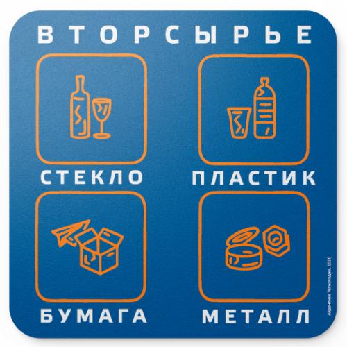 """Наклейка """"Вторсырье"""" с защитной уличной ламинацией, для раздельного сбора мусора (синяя), Департамент ЖКХ, Айдентика Технолоджи"""