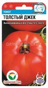 Томат Толстый Джек (Сибирский сад)