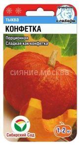 Тыква Конфетка (Сибирский Сад)